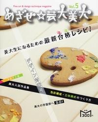 めざせ☆芸大美大 vol.5
