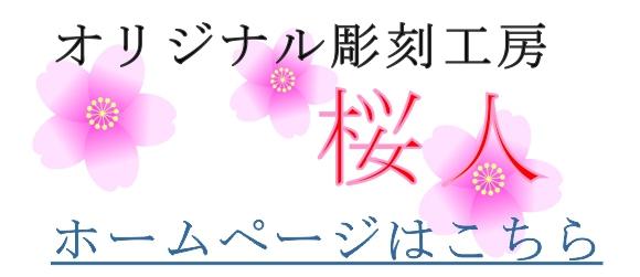 オリジナル彫刻工房 桜人