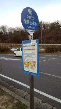 SANCO(三重交通)