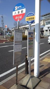 瀬戸市コミュニティバス おまけ 保見地域バス  ,JRハイウェイバス