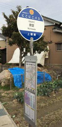 にこにこバス(上郷地域バス)