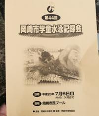 岡崎市学童水泳記録会