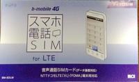 スマホ電話SIM 来ました!