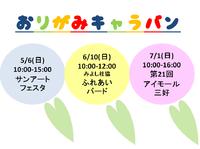 おりがみキャラバン5月6月7月!!!