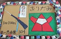 5/15 愛知教育大学学祭に出店します