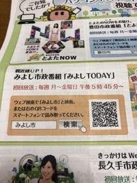 折り紙キャラバン放送のお知らせ