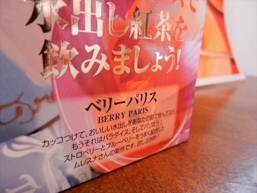 豊田市の紅茶専門店「Rosie Tea House さなげ店」のパンケーキは後ろめたい味がした!