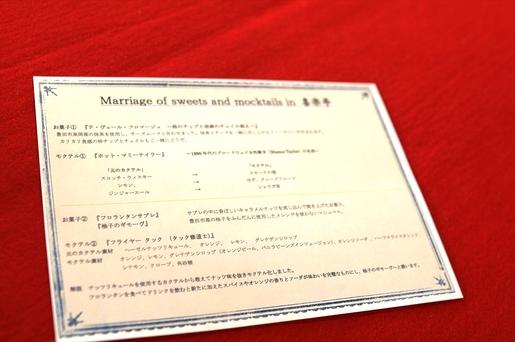 豊田市のパティシエとバーテンダーの共演「とよたまちさとミライ塾」