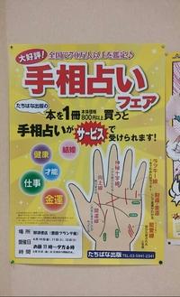 豊田フランテの書店で手相イベント
