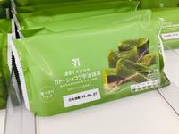 抹茶のガトーショコラ!今年も発売!!