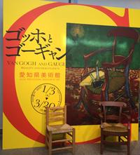 ゴッホとゴーギャン展@愛知県美術館