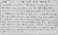 不妊治療を何度しても結果が出なかった女性の身体は・・・愛知県不妊整体