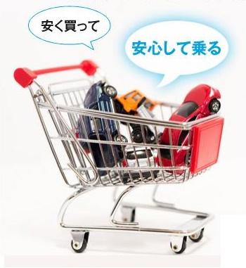 中古車ネット購入&個人購入専用、新点検サービス開始‼