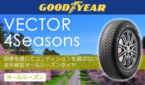 タイヤの付替えは不要の時代到来?!