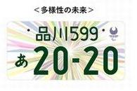 決定‼ 東京オリンピック記念ナンバー