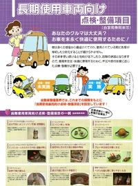 長期使用車両向け 点検・整備メニュー(自家用乗用車等)