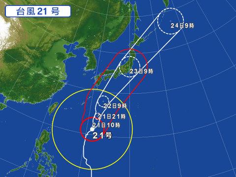 要注意‼ 台風21号