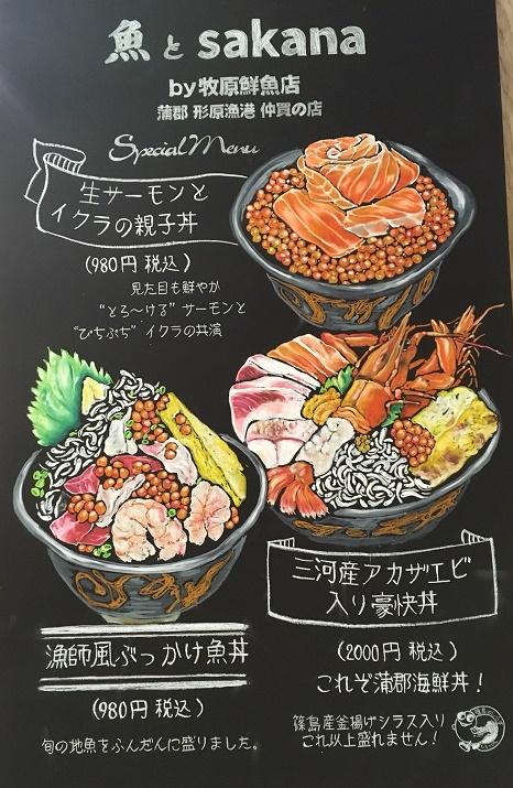 リニューアルOpenしたレストラン街 in イオン岡崎