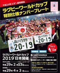ラグビーワールドカップ記念ナンバープレート