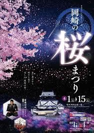 岡崎の桜まつり 2017