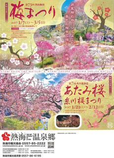 梅と桜の共演と温泉はいかが!?