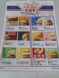 マクドナルド総選挙!!
