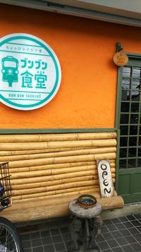 ブンブン食堂(豊田市青木)のランチ