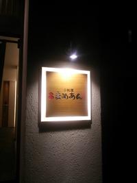 『まめあん』の新しい店(駅南店)、いいもの食べました☆