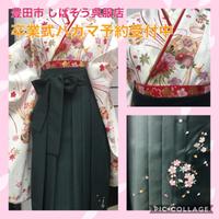 卒業式袴カタログ 白花柄着物 & 濃緑小花刺繍ハカマ
