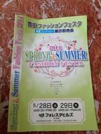豊田ファッションフェスタ