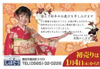 あけまして おめでとうございます 豊田市柴宗呉服店