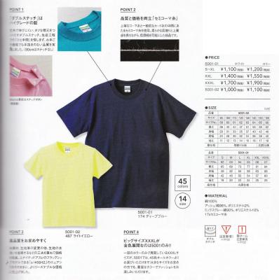 Tシャツ&オリジナルTシャツ作成