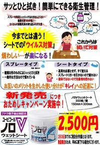 ノロ・インフルエンザ他ウィルス対策に新商品!