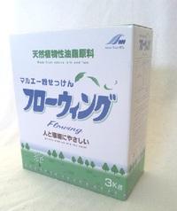 洗濯用粉石けんに配合されている炭酸塩の役割