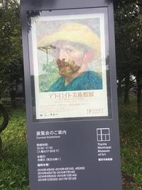 豊田市美術館に行ってきました♪