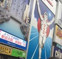 大阪に遊びに行って来ました♪