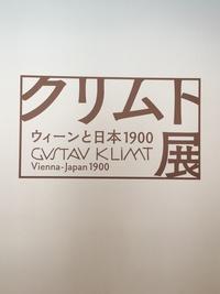 豊田市美術館「クリムト展」