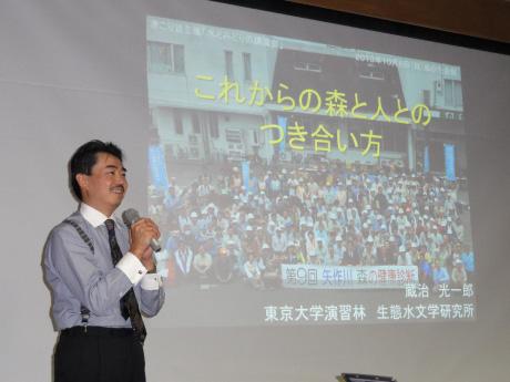 「水とみどりの講演会」を開催しました!