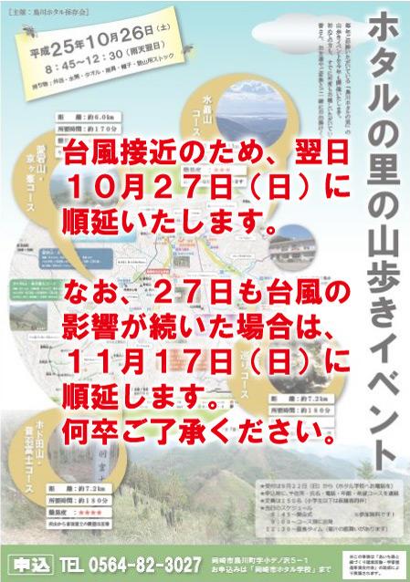 【順延のお知らせ】鳥川ホタルの里山歩きイベント