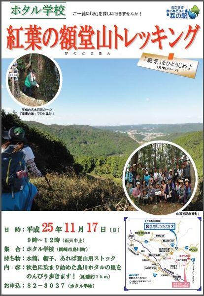 山歩きイベントのご案内!「紅葉の額堂山トレッキング」