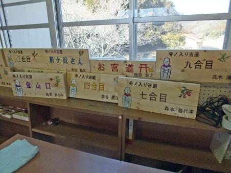 「登山道の道しるべ看板作り」を開催しました!