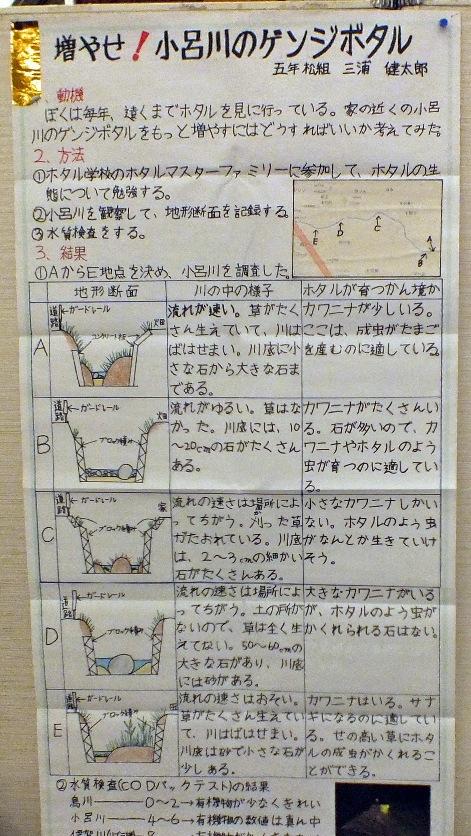 「ホタルを通して水環境を考える」矢作川環境技術研究会発表レポート