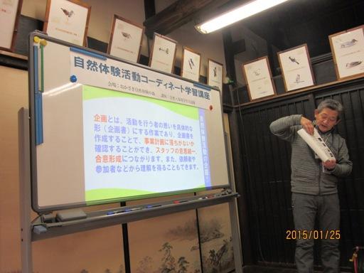 第1回「自然体験活動コーディネート学習講座」を開催!