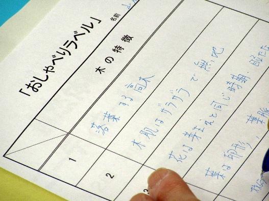 第3回(最終回)「自然体験活動コーディネート学習講座」を開催!
