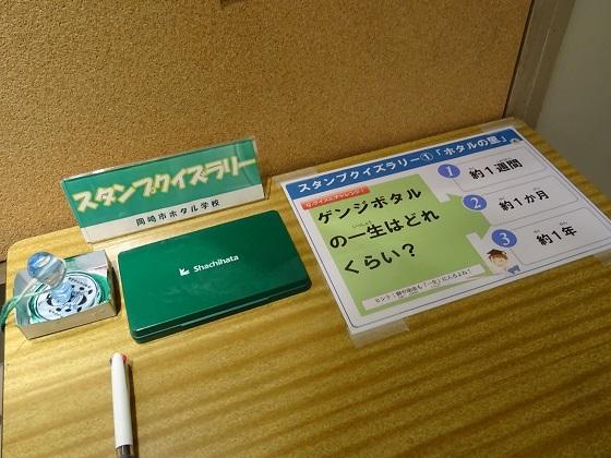 ホタル学校の「スタンプクイズラリー」をリニューアル☆