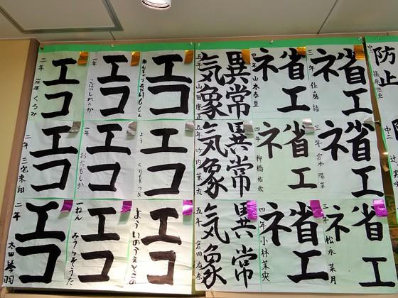 エコな「書道作品」展示中!
