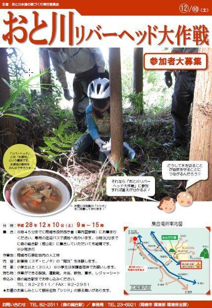間伐体験「おと川リバーヘッド大作戦」イベント参加者募集中!