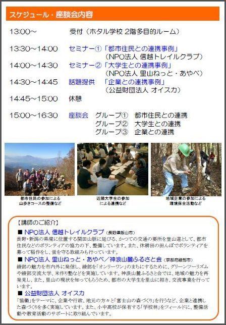 Ecoカフェミーティング「鳥川の未来づくり座談会」が開催されます!
