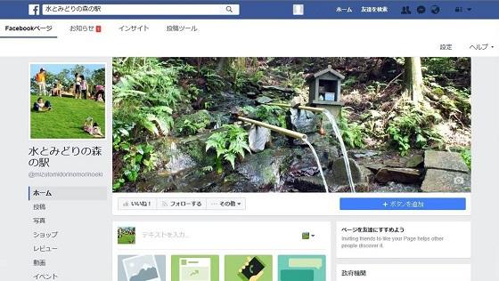 森の駅ブログ終了&フェイスブック開設のお知らせ!