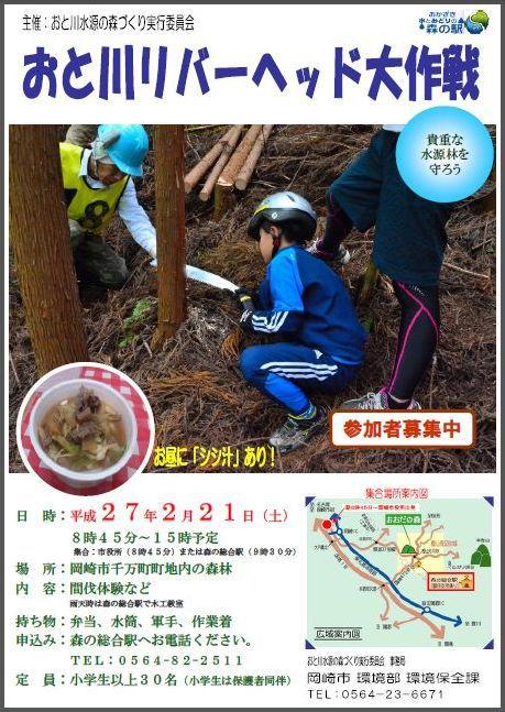 【参加者募集中】おと川リバーヘッド大作戦(間伐体験)を開催します!